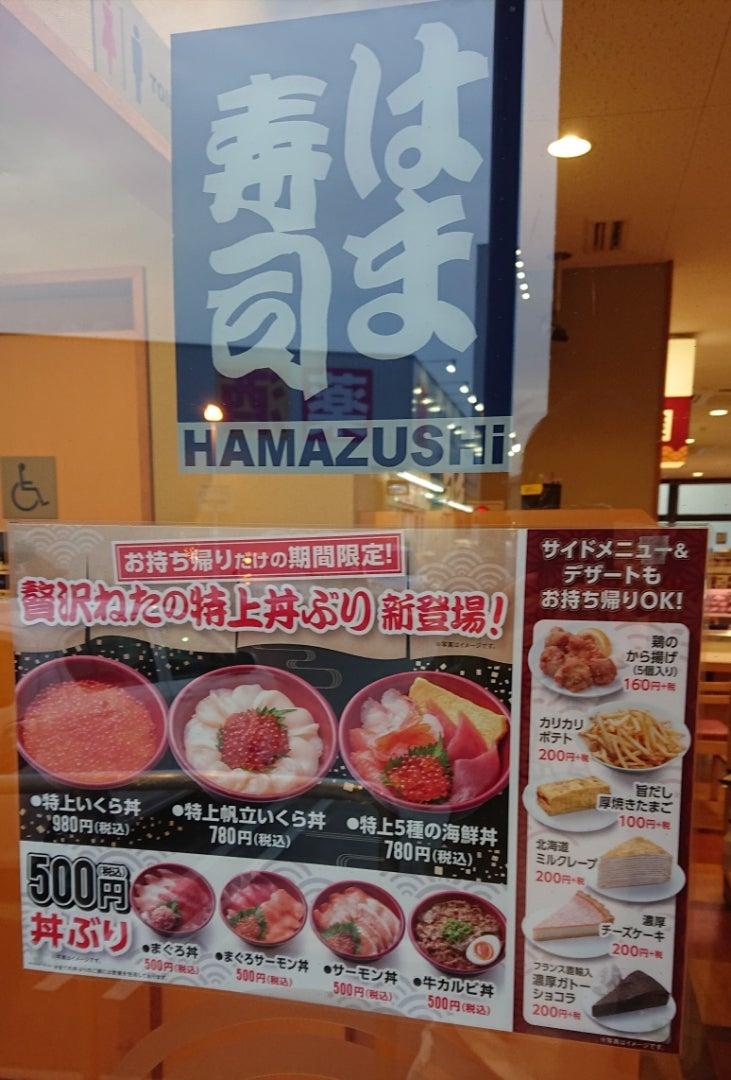 は ま 寿司 いくら 丼