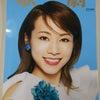 【歌劇】今月の表紙は真彩希帆さんの画像