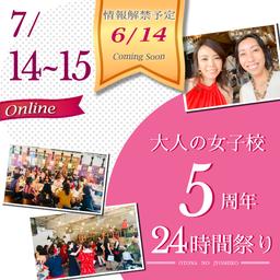 画像 【募集中】オンライン!大人の女子校5周年 24時間祭り!!! の記事より