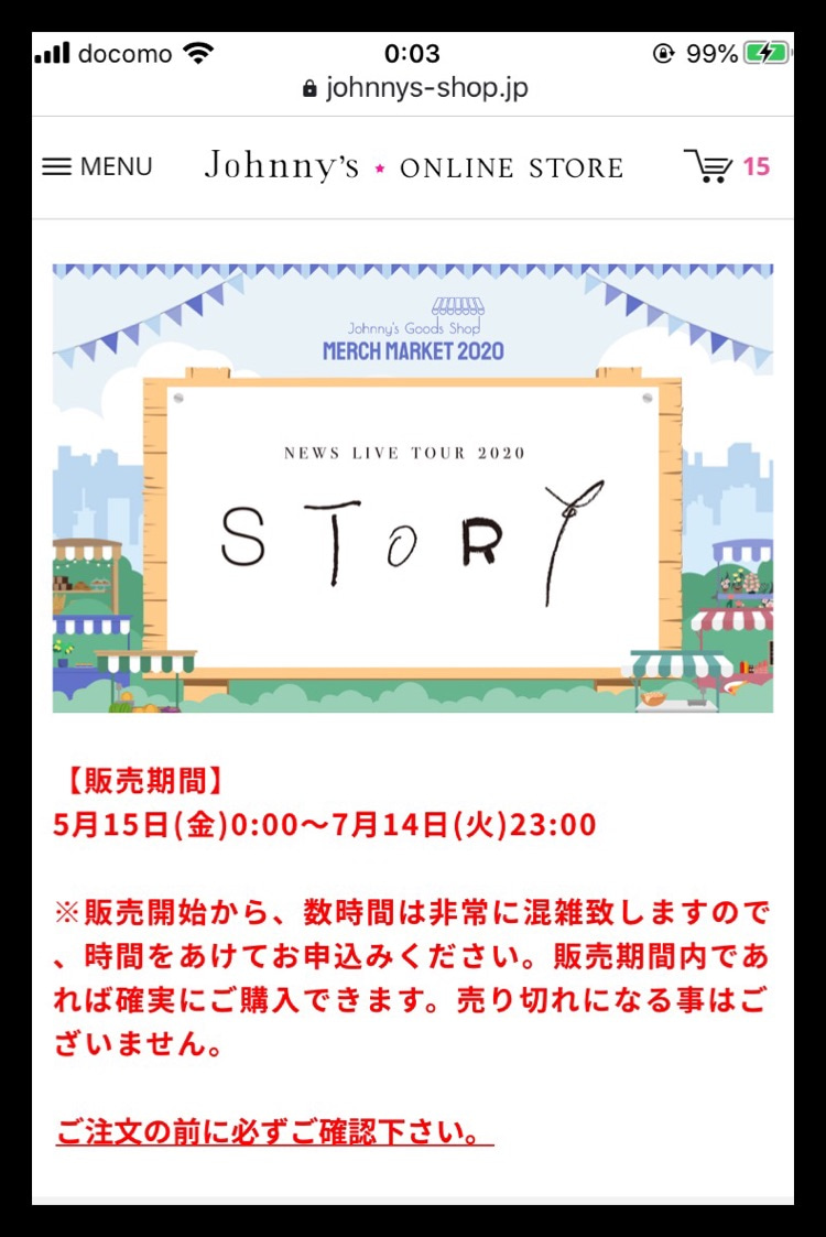 News story グッズ