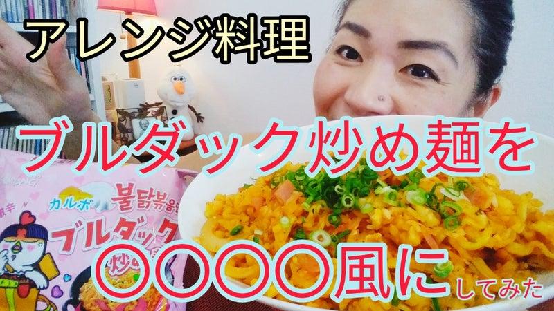 ブルダック 麺 アレンジ
