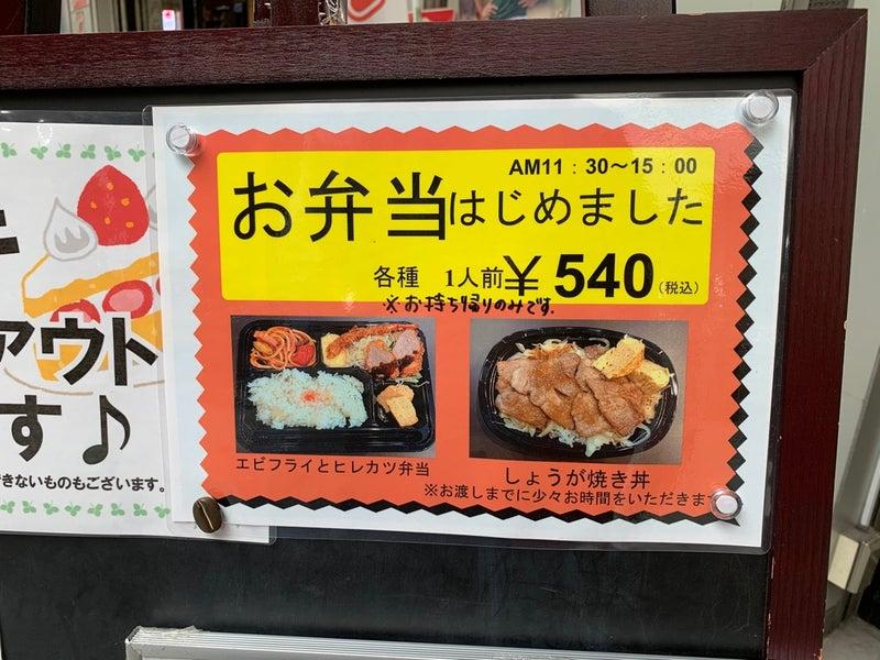 松屋 お弁当