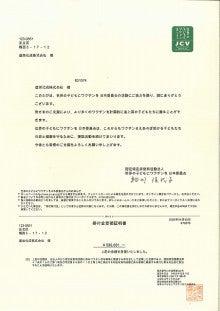 JCV寄付金受領証明書2020年4月