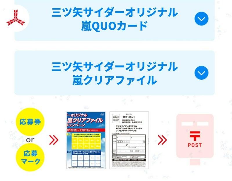 三ツ矢 サイダー 嵐 キャンペーン