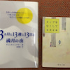 【7日間ブックカバーチャレンジ:2日目】の画像