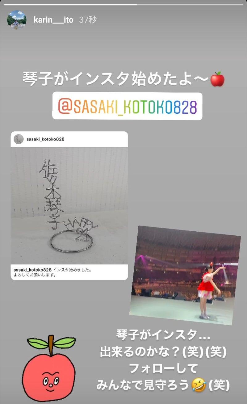 伊藤 かりん instagram