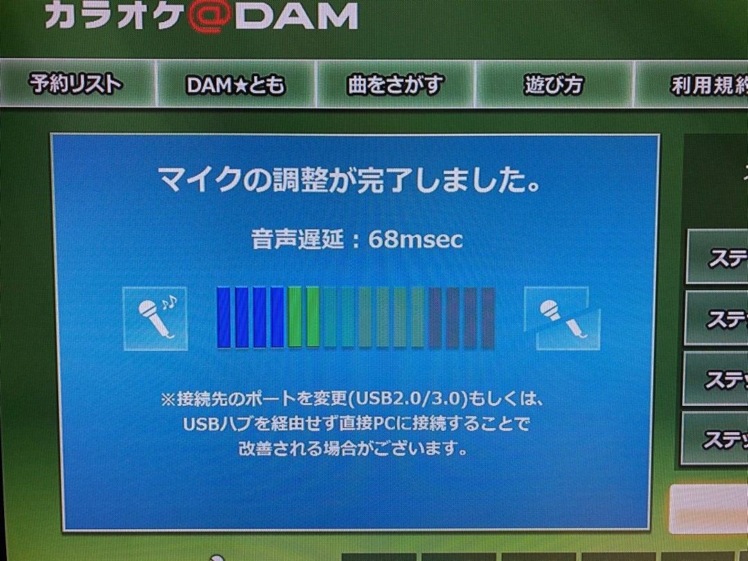 ps4 カラオケ 遅延 対策 dam