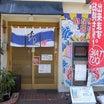 尼崎市長洲西通にあるお寿司屋さんへ!