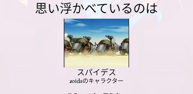感想 ゾイド ワイルド ゼロ