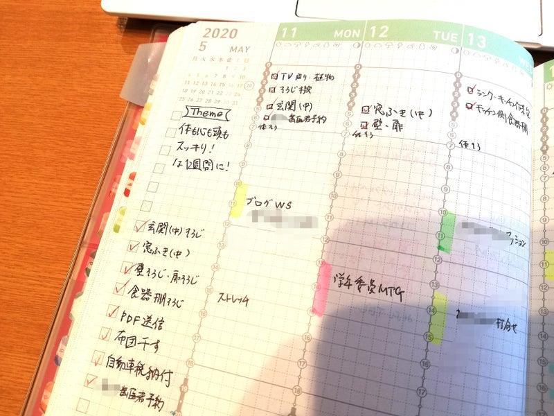 神奈川 横浜 川崎 整理収納アドバイザー 片付け お片づけ 依頼 手帳 そうじ スケジュール