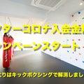 入会金無料キャンペーン!!キックボクシングは楽しく運動できます!!