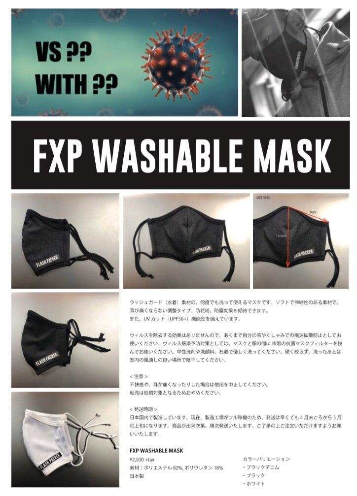 マスク つくば 入荷 市