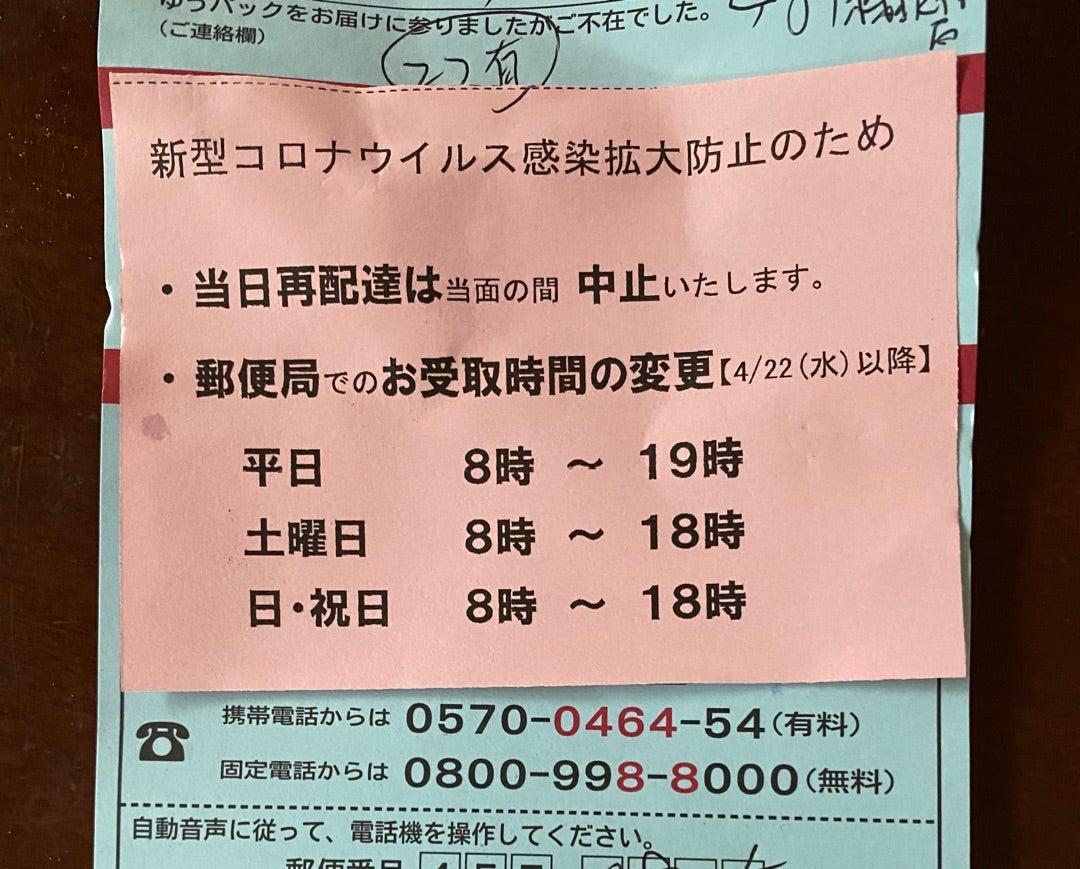 配達 土曜日 局 郵便