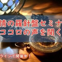 画像 【募集中】10/19開催「感情の羅針盤セミナー」コンサル編 の記事より 2つ目