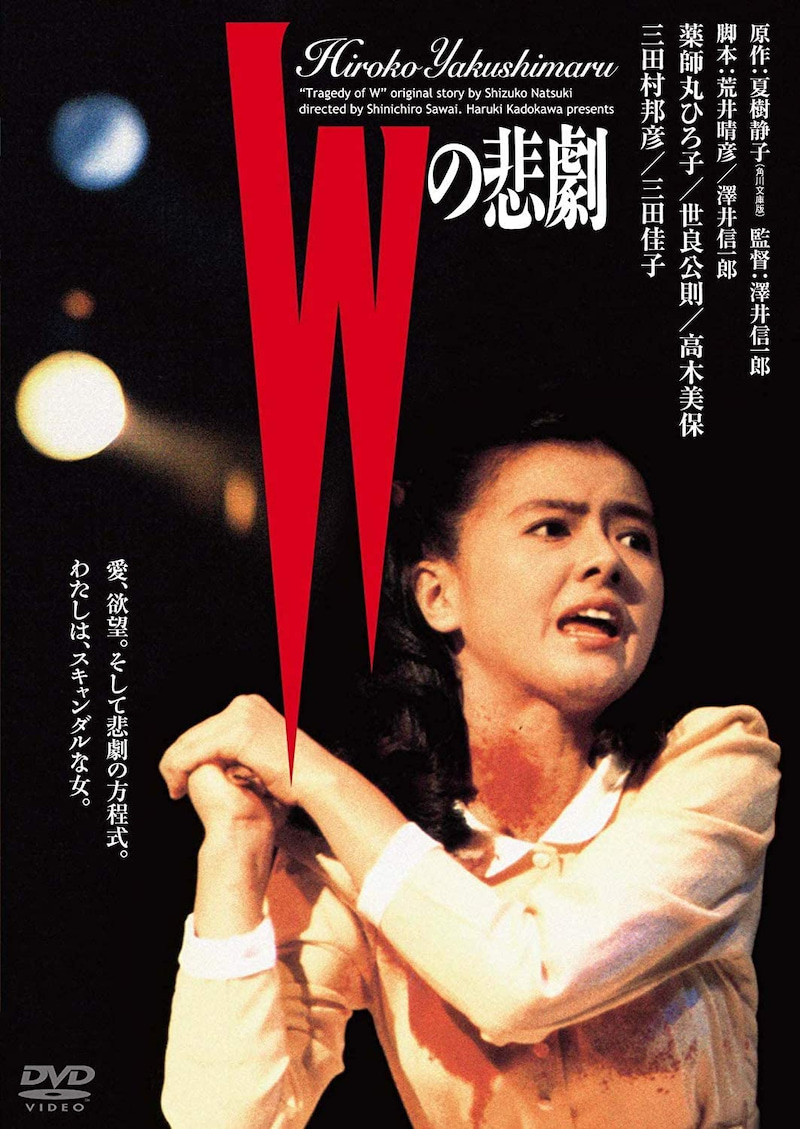 映画『Wの悲劇』見ました。。。(NHKBSプレミアム視聴)