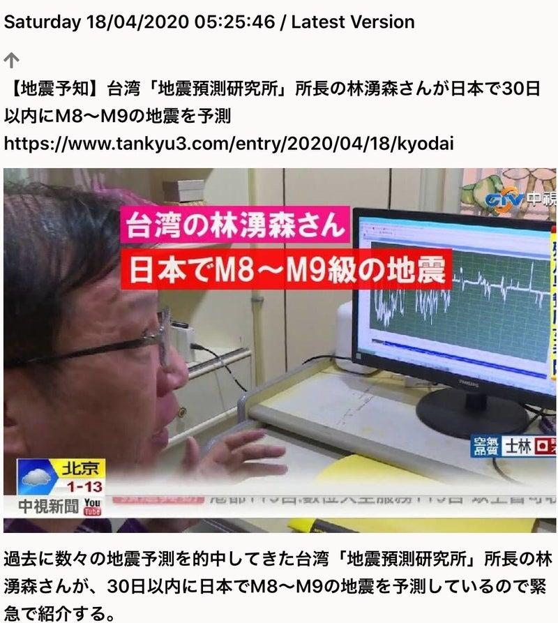 予測 東京 地震