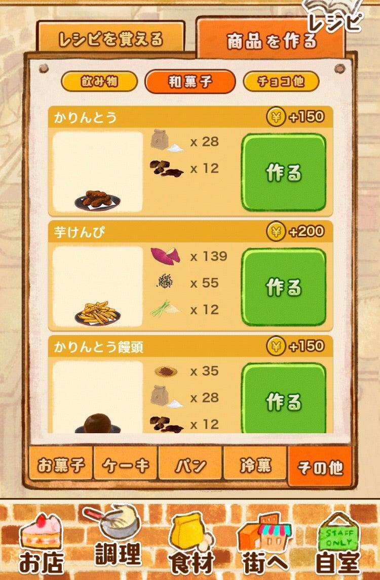 ローズ 洋菓子 レシピ 店
