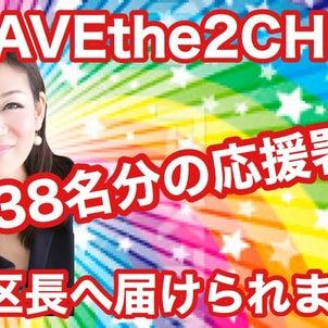 「NHKも取材に!#SAVEthe2CHOME 新宿区長へ2738名の応援署名が届けられました!の画像