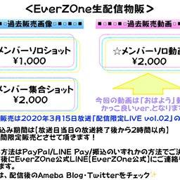 画像 本日5月16日【EverZOne生配信】物販のお知らせです! の記事より