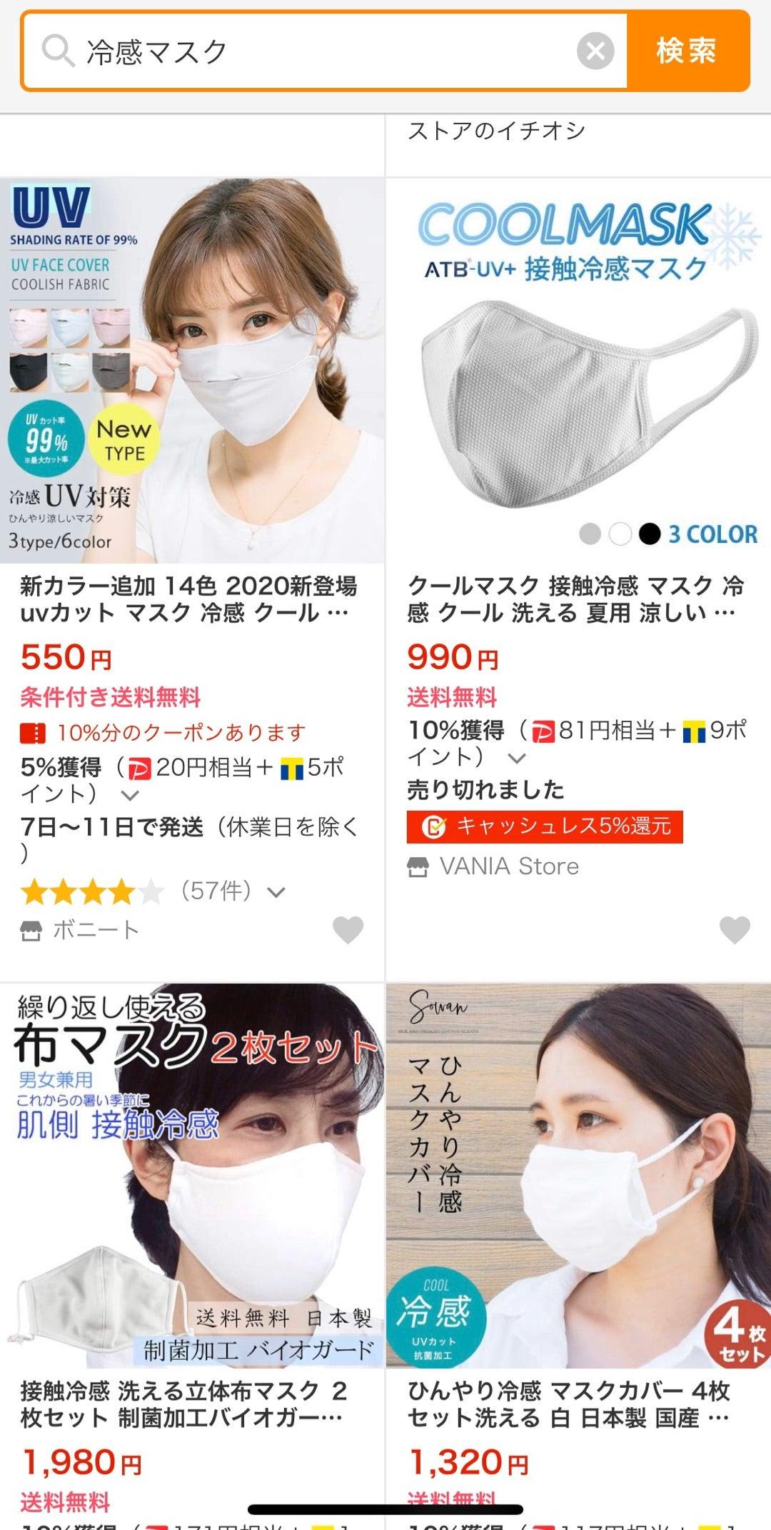 ユニクロ ひんやり マスク