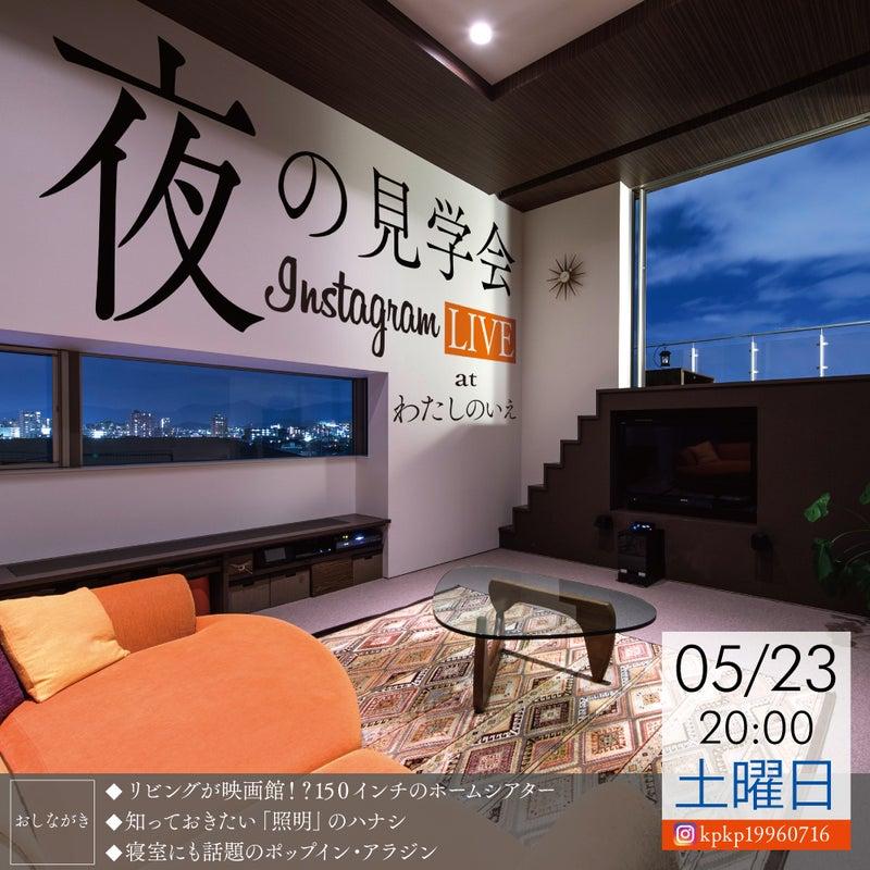 5/23(土)20:00~ 第2弾『ライブ見学会』します!