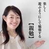 《福岡発・ZOOM 親勉(おやべん)体験会のご案内》の画像