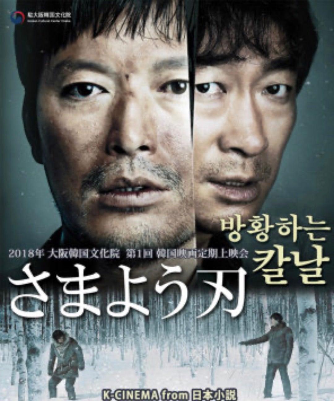 映画「さまよう刃」(韓国版)DVD観賞」 | HISARKEY(魅通)のブログ
