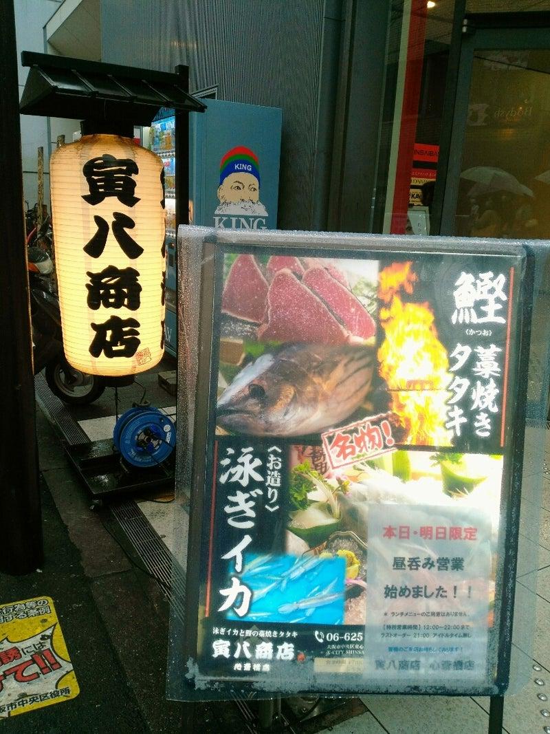 心斎橋 店 寅 八 商店