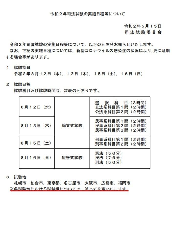 社労士 試験 延期