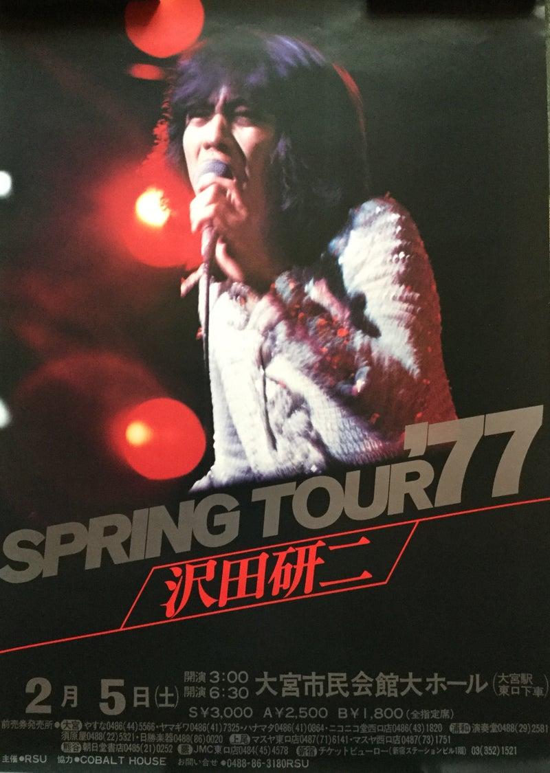 コンサート 沢田 ブログ 研二