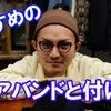 DF TOKYO YouTube Channel 私物のヘアバンドとおすすめの付け方!前編の画像