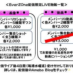 画像 5月24日【EverZOne配信限定LIVE vol.12】物販詳細のお知らせです! の記事より