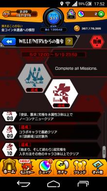 モンスト 追憶ミッション