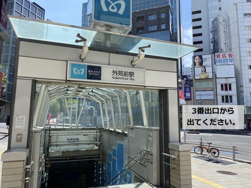 外苑前駅からお店までのアクセスは? | 東京のNOWさんのブログ
