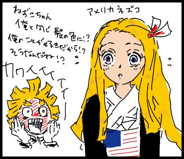 米スギにテンションがあがる   笑うマンガ屋ミナゾウのブログ ...