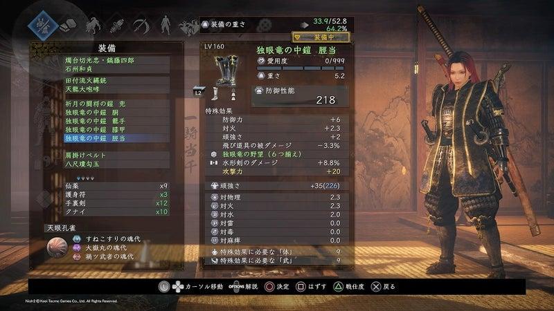 仁王2 水形剣 継承