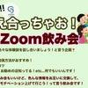 zoom飲み会!第2段!の画像