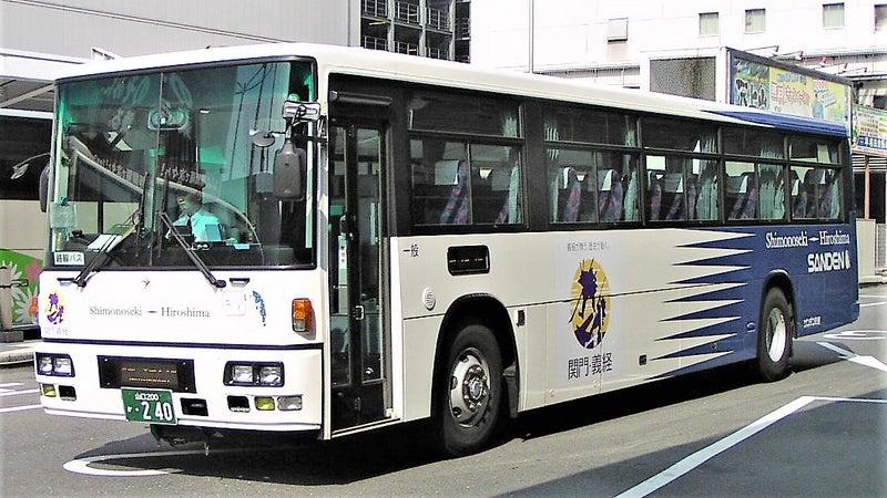 サンデン交通(東駅) 山口200か241 | ブログ版!「トラフィックタウン」