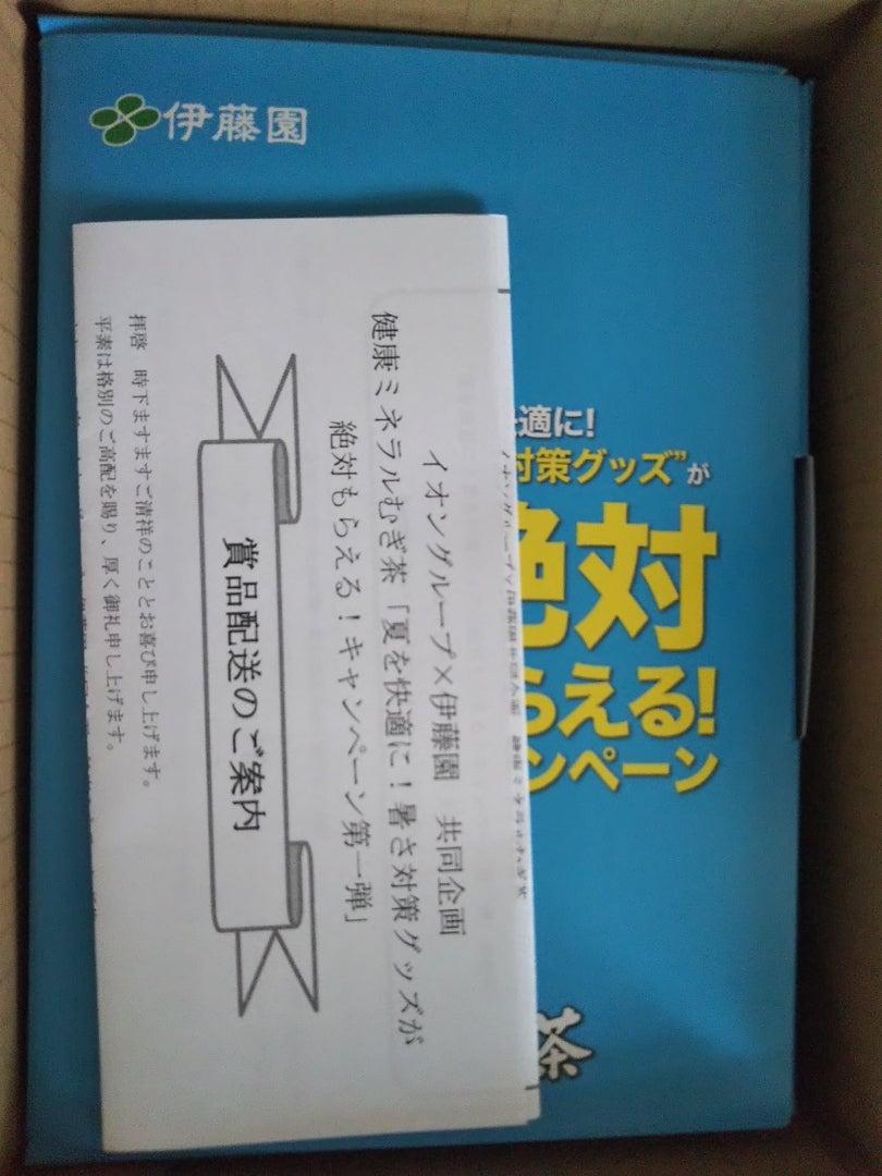 弾 伊藤園 麦茶 3 キャンペーン 第