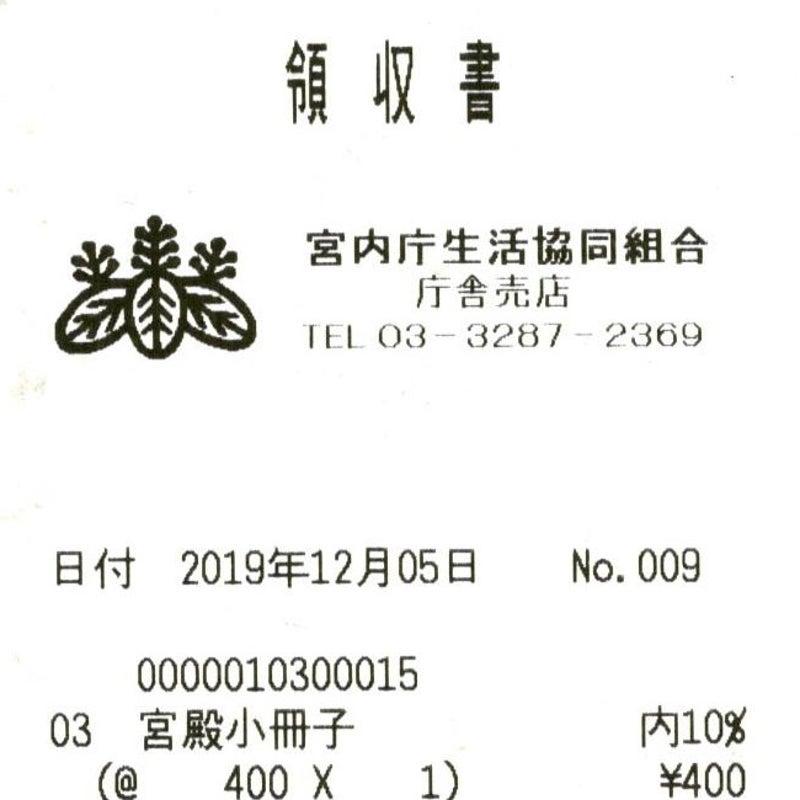 ブログ 宮内庁 元 職員