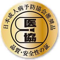 日本成人病予防協会認定 Lea-Fa