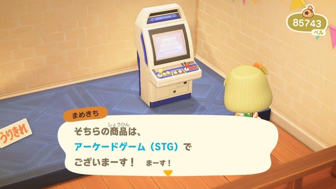 あつ 森 アーケード ゲーム 【あつ森】「アーケードゲーム(FTG)」の入手方法