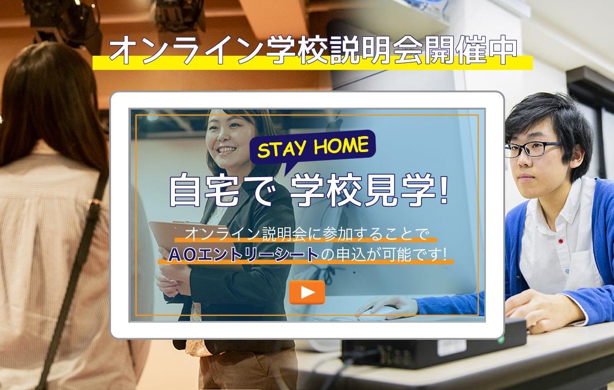 【オンライン学校説明会】のお知らせです。