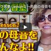GacktのYouTubeの英語発音チャンネルがすごかった話。