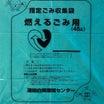 指定ごみ袋の無料配布(令和3年組合議会)