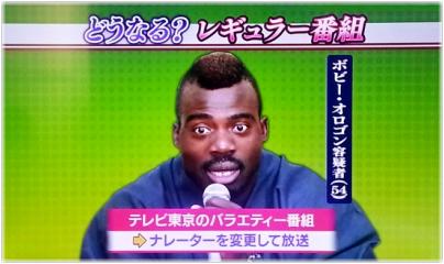 ユー は 何 し に 日本 へ ボビー