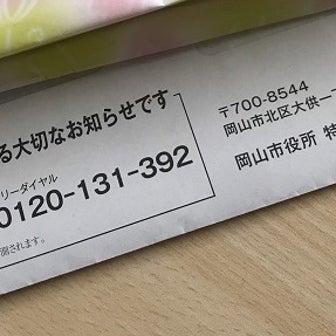 特別定額給付金(10万円)  郵送での申請方法