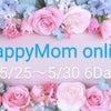 来週25日〜30日はHappy  Mom   Online!!の画像