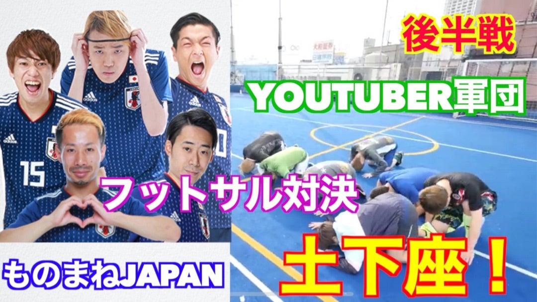 【YouTuber軍団 vs ものまねJAPAN】