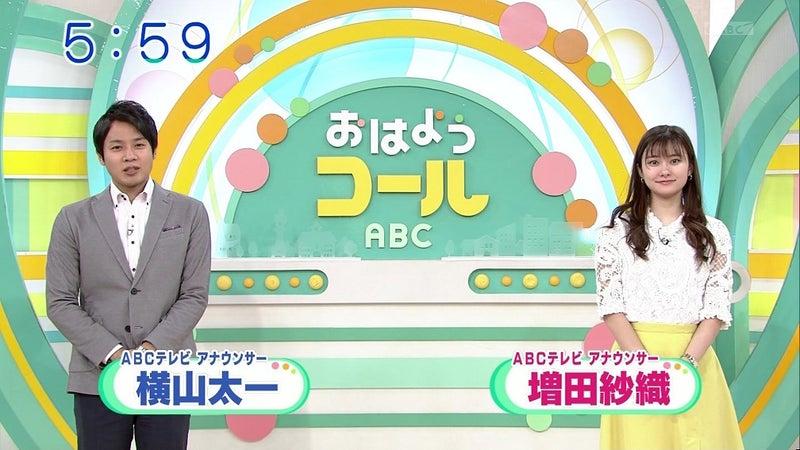 早織 アナウンサー 増田